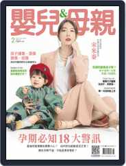 Baby & Mother 嬰兒與母親 (Digital) Subscription February 10th, 2020 Issue
