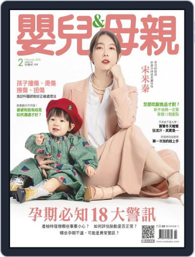 Baby & Mother 嬰兒與母親 (Digital) February 10th, 2020 Issue Cover