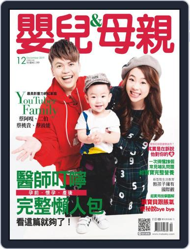 Baby & Mother 嬰兒與母親 December 9th, 2019 Digital Back Issue Cover