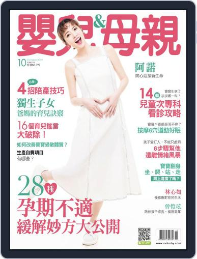 Baby & Mother 嬰兒與母親 October 7th, 2019 Digital Back Issue Cover