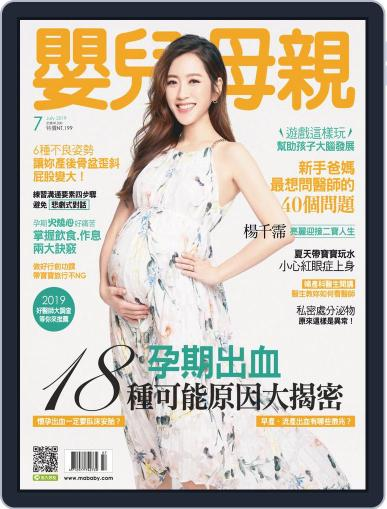 Baby & Mother 嬰兒與母親 (Digital) July 4th, 2019 Issue Cover