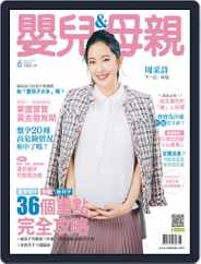 Baby & Mother 嬰兒與母親 (Digital) Subscription June 12th, 2019 Issue