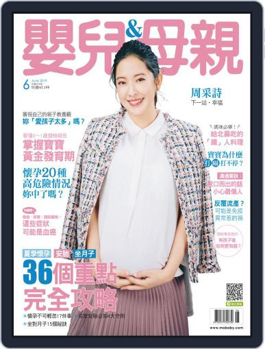 Baby & Mother 嬰兒與母親 (Digital) June 12th, 2019 Issue Cover