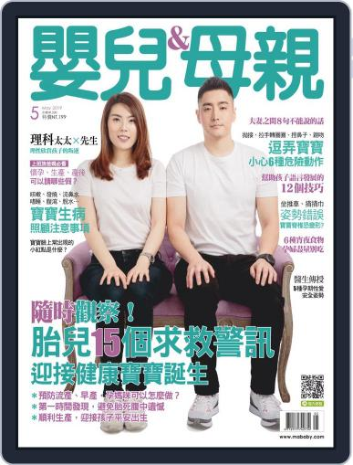Baby & Mother 嬰兒與母親 (Digital) May 9th, 2019 Issue Cover