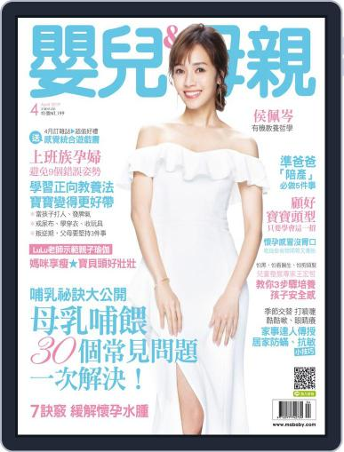 Baby & Mother 嬰兒與母親 (Digital) April 2nd, 2019 Issue Cover