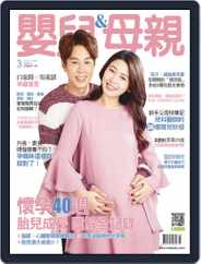 Baby & Mother 嬰兒與母親 (Digital) Subscription March 8th, 2019 Issue