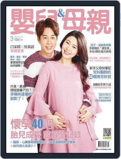 Baby & Mother 嬰兒與母親 (Digital) March 8th, 2019 Issue Cover
