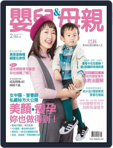 Baby & Mother 嬰兒與母親 (Digital) February 1st, 2019 Issue Cover