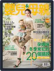 Baby & Mother 嬰兒與母親 (Digital) Subscription January 8th, 2019 Issue
