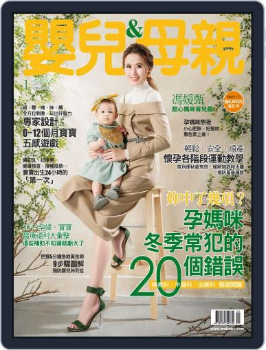 Baby & Mother 嬰兒與母親 (Digital) January 8th, 2019 Issue Cover