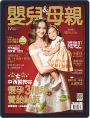 Baby & Mother 嬰兒與母親 (Digital) Subscription December 5th, 2018 Issue