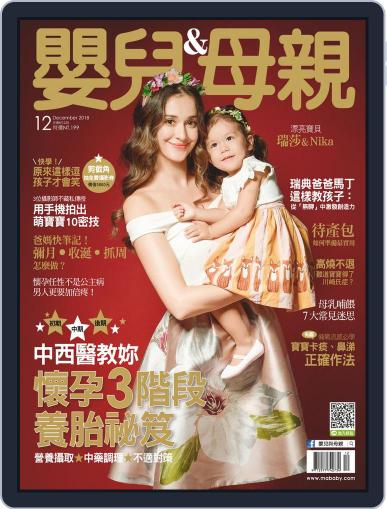 Baby & Mother 嬰兒與母親 December 5th, 2018 Digital Back Issue Cover