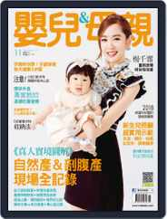 Baby & Mother 嬰兒與母親 (Digital) Subscription November 6th, 2018 Issue