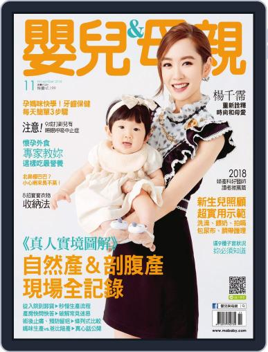 Baby & Mother 嬰兒與母親 November 6th, 2018 Digital Back Issue Cover