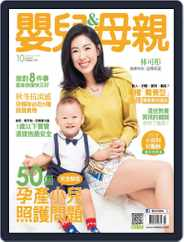 Baby & Mother 嬰兒與母親 (Digital) Subscription October 8th, 2018 Issue