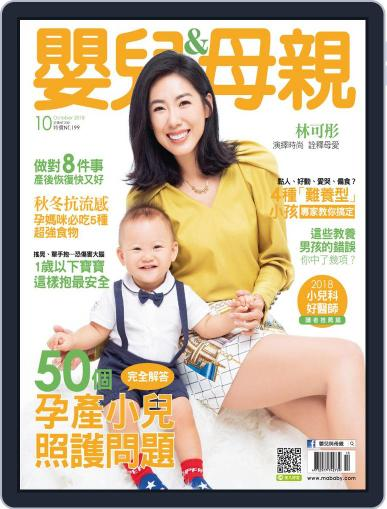 Baby & Mother 嬰兒與母親 (Digital) October 8th, 2018 Issue Cover