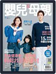 Baby & Mother 嬰兒與母親 (Digital) Subscription September 5th, 2018 Issue