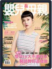 Baby & Mother 嬰兒與母親 (Digital) Subscription July 9th, 2018 Issue
