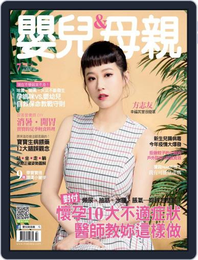 Baby & Mother 嬰兒與母親 (Digital) July 9th, 2018 Issue Cover