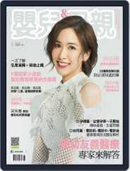 Baby & Mother 嬰兒與母親 (Digital) Subscription June 6th, 2018 Issue