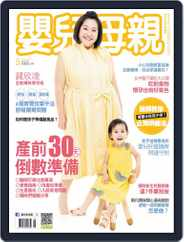 Baby & Mother 嬰兒與母親 (Digital) Subscription May 9th, 2018 Issue