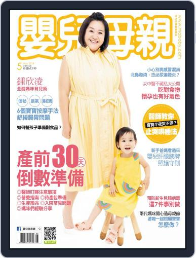 Baby & Mother 嬰兒與母親 (Digital) May 9th, 2018 Issue Cover