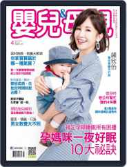 Baby & Mother 嬰兒與母親 (Digital) Subscription April 12th, 2018 Issue