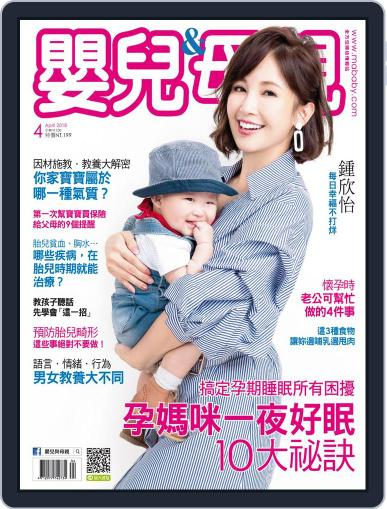 Baby & Mother 嬰兒與母親 April 12th, 2018 Digital Back Issue Cover