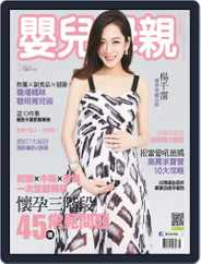 Baby & Mother 嬰兒與母親 (Digital) Subscription March 8th, 2018 Issue