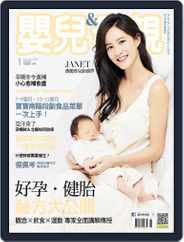 Baby & Mother 嬰兒與母親 (Digital) Subscription January 5th, 2018 Issue