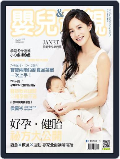 Baby & Mother 嬰兒與母親 January 5th, 2018 Digital Back Issue Cover