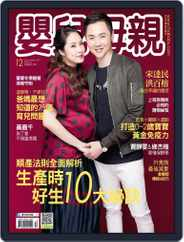 Baby & Mother 嬰兒與母親 (Digital) Subscription December 8th, 2017 Issue