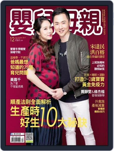 Baby & Mother 嬰兒與母親 (Digital) December 8th, 2017 Issue Cover