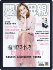 Baby & Mother 嬰兒與母親 (Digital) Subscription November 7th, 2017 Issue