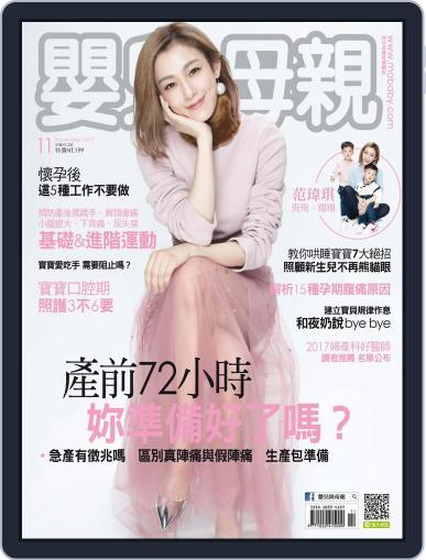 Baby & Mother 嬰兒與母親 (Digital) November 7th, 2017 Issue Cover