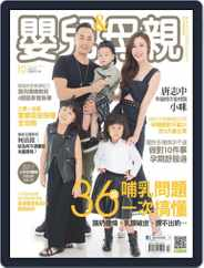 Baby & Mother 嬰兒與母親 (Digital) Subscription October 11th, 2017 Issue