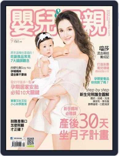 Baby & Mother 嬰兒與母親 (Digital) September 5th, 2017 Issue Cover