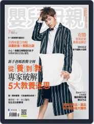 Baby & Mother 嬰兒與母親 (Digital) Subscription July 27th, 2017 Issue