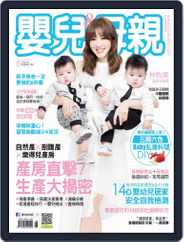 Baby & Mother 嬰兒與母親 (Digital) Subscription June 30th, 2017 Issue