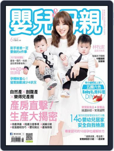 Baby & Mother 嬰兒與母親 June 30th, 2017 Digital Back Issue Cover