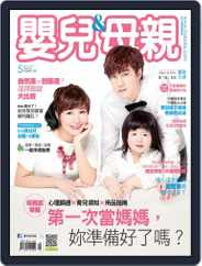 Baby & Mother 嬰兒與母親 (Digital) Subscription June 8th, 2017 Issue