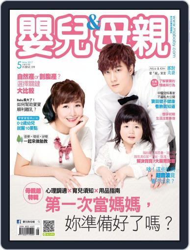 Baby & Mother 嬰兒與母親 (Digital) June 8th, 2017 Issue Cover