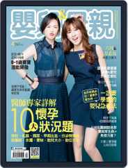 Baby & Mother 嬰兒與母親 (Digital) Subscription April 22nd, 2017 Issue
