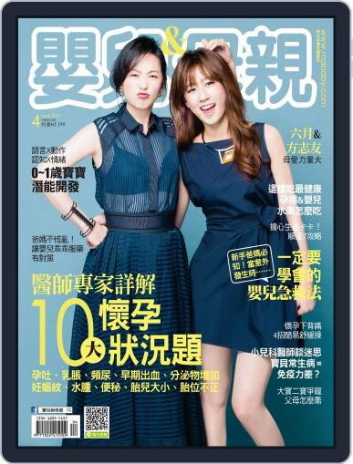 Baby & Mother 嬰兒與母親 (Digital) April 22nd, 2017 Issue Cover