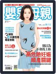 Baby & Mother 嬰兒與母親 (Digital) Subscription March 10th, 2017 Issue