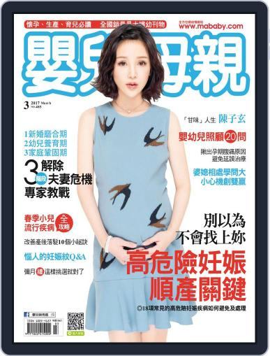 Baby & Mother 嬰兒與母親 (Digital) March 10th, 2017 Issue Cover