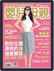 Baby & Mother 嬰兒與母親 (Digital) Subscription February 17th, 2017 Issue