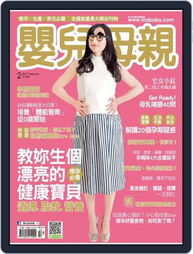 Baby & Mother 嬰兒與母親 (Digital) February 17th, 2017 Issue Cover