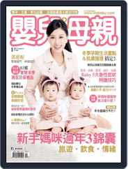 Baby & Mother 嬰兒與母親 (Digital) Subscription January 20th, 2017 Issue