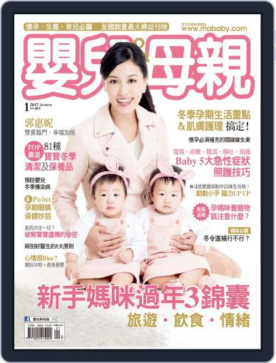 Baby & Mother 嬰兒與母親 (Digital) January 20th, 2017 Issue Cover
